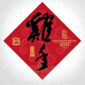 Chinese New Year greeting card background Hieroglyphs and seal
