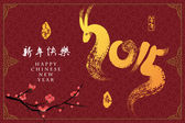 Chinese new year greeting card design with traditional style on seamless texture  Chinese characters meaning: spring and year of goat