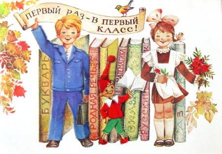 soviet postcard devoted to  first september