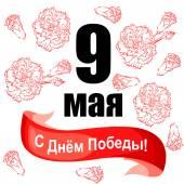 May 9 card