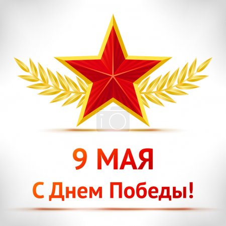 Victory Day card.
