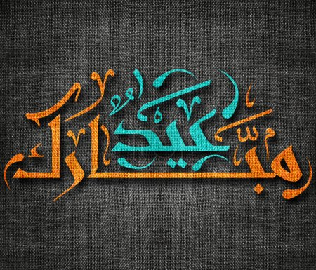 Photo pour The Holy month of muslim community festival Ramadan Kareem and Eid al Fitr greeting card, with Arabic  calligraphy of text blessed eid, - image libre de droit