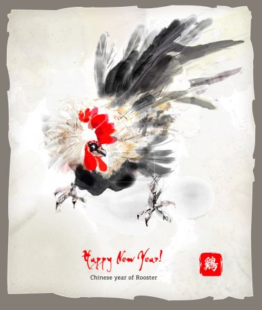 Happy Chinese New Year 2017 of rooster.