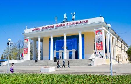 CHEBOKSARY, CHUVASHIA, RUSSIA MAY,9: Palace of Culture named after Huzangaya, Cheboksary on May 9,2014.Chebokasary capital of Chuvash Republic. administrative, scientific, cultural center