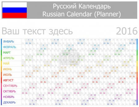 2016 Russian Planner-2 Calendar with Horizontal Months