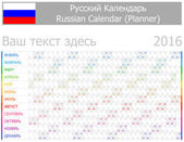 2016 Russian Planner-2 Calendar with Horizontal Months on white background