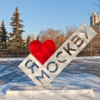 Постер, плакат: Stele I love Moscow in winter