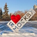 Постер, плакат: Stele I love Moscow in winter