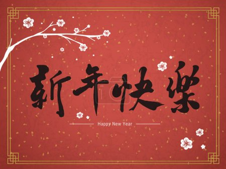 Illustration for Happy Chinese New Year in traditional Chinese words written in calligraphy - Royalty Free Image