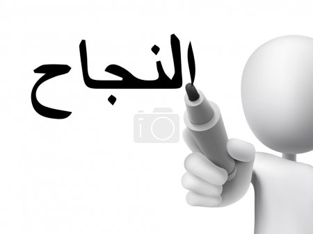 Arabic words for Success