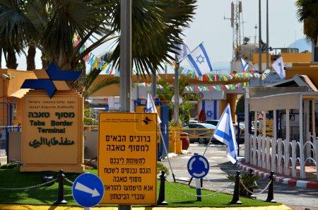 Taba Border Crossing near Eilat Israel
