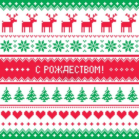 Merry Christmas in Russian knitted pattern