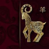 Rich-Christmas Hintergrund mit Goldene Ziege. Hieroglyphe auf Burgunder Hintergrund kennzeichnet die Zeichen der Ziege
