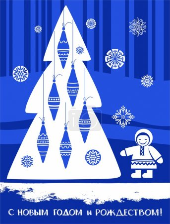 Christmas card, blue background, tree, North, Russian language.