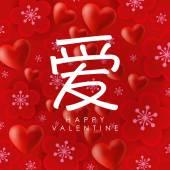 Happy Valentine - být můj Valentýn plakát vektorová design