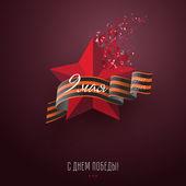 May 9 red star George Ribbon war