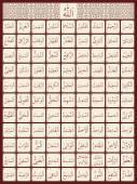 Vector poster design of Arabic 99 names of Allah in Islam