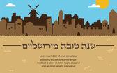skyline of old city of Jerusalem rosh hashana  jewish holiday card