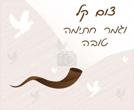Easy fast and happy signature finish in Hebrew-- Jewish holiday, Yom Kippur
