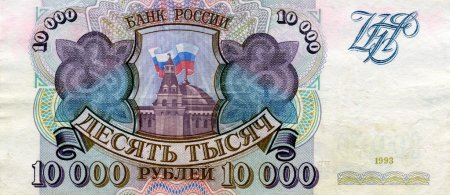 Banknote of Russia 10000 roubles 1993 front side