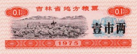 Banknote China food coupon 0,1 1975 obverse side
