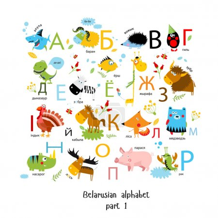 Belarusian alphabet with animals
