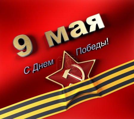 Photo pour Vacances - 9 mai, jour de la victoire. Étoiles avec ruban sur fond rouge. - image libre de droit