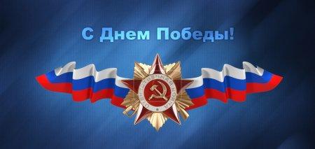 Photo pour Vacances - le 9 mai, jour de la victoire. Ordre de la guerre patriotique de drapeaux russes sur le dessus, sur un fond bleu avec les mots - image libre de droit