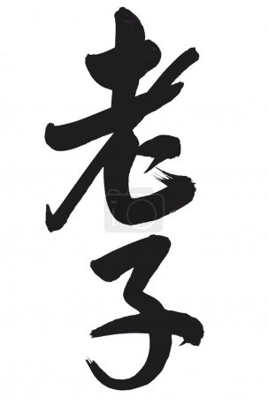 """The words """"Lao tze"""" in Chinese calligraphy"""