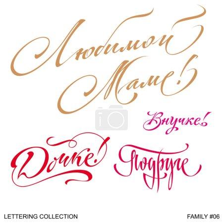 Family greetings hand lettering set 6 (vector)