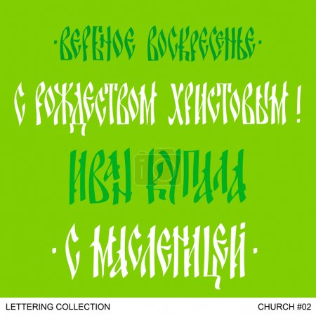 Church greetings hand lettering set 2 (vector)