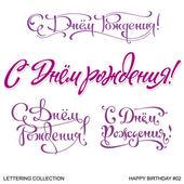 Happy Birthday greetings hand lettering set 2 (vector)
