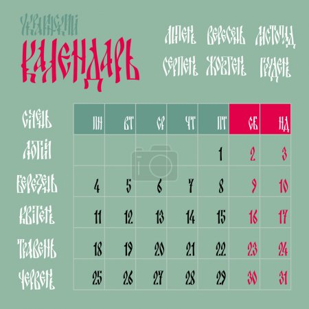 Home and months calendar Ukrainian