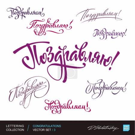 CONGRATULATIONS greetings hand lettering set 3 (vector)