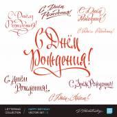 HAPPY BIRTHDAY greetings hand lettering set 3 (vector)