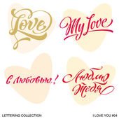 I love you Set of Valentine's calligraphic headlines with hearts Vector illustration