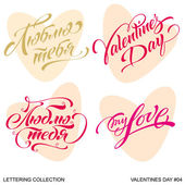 Valentine's Day Set of Valentine's calligraphic headlines with hearts Vector illustration