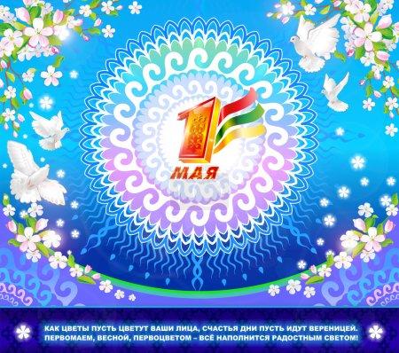 May 1st, 1st May - vector clip art