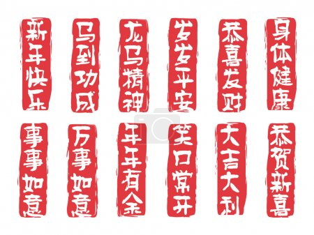 Illustration for Vector illustration of different Chinese New Year seals in red. - Royalty Free Image