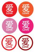 Round Love Vector Label Design with Chinese Character