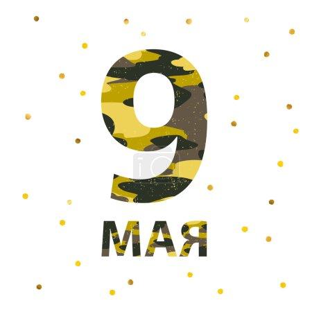 May 9 - Victory Day. Great holiday