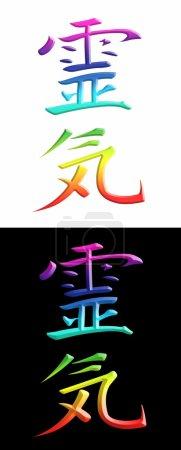 Japanese Reiki Healing Kanji Symbol on black or white