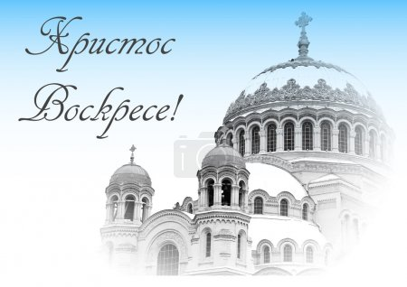 Card for Easter with domes of Naval Cathedral of Saint Nicholas the Wonderworker in Kronstadt, Russia