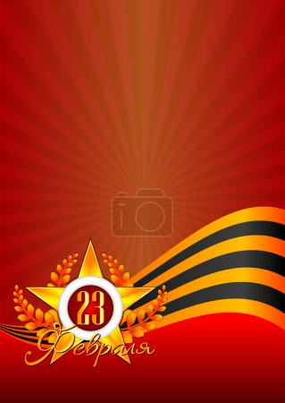 Illustration for Holiday background in red with Georgievsky ribbon and date 23 inside star on Defender of the Fatherland day. February 23. Russian version. Vector illustration - Royalty Free Image