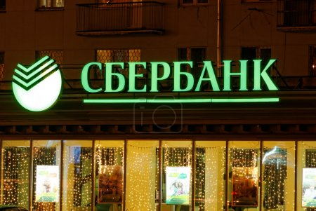 Sign of Sberbank with the included illumination