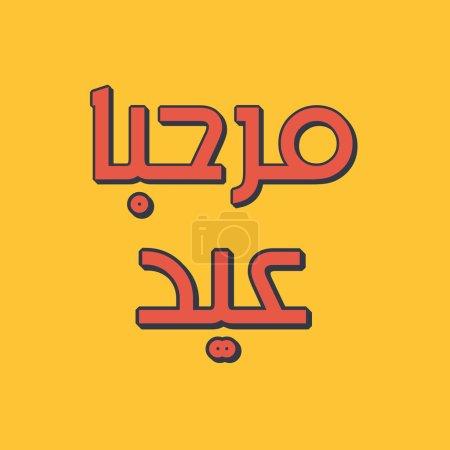 Urdu Arabic Islamic calligraphy of text Marhaba Eid
