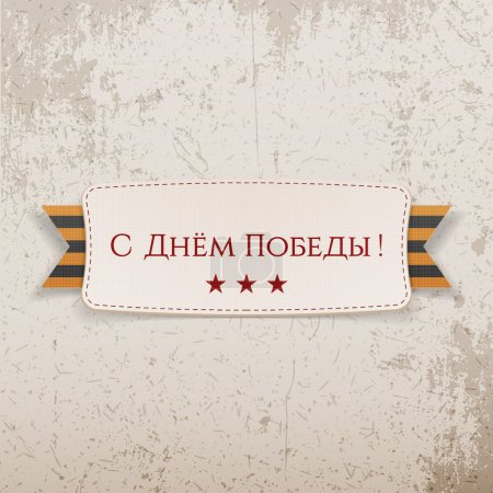 Victory Day Banner. May 9