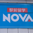 Постер, плакат: Nova English Language school Japan