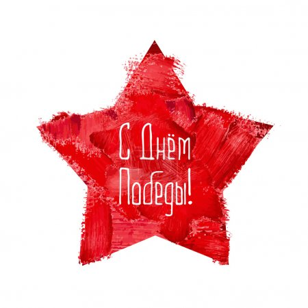 9 may - Day of Victory in Great Patriotic War. Star of red pain