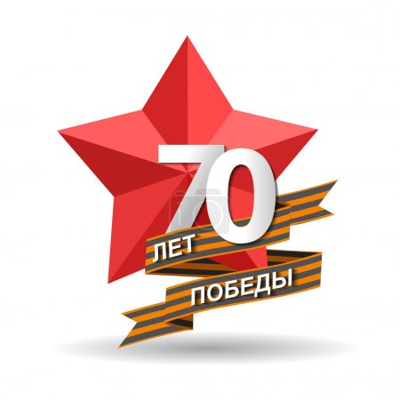 Holiday - 9 may. Anniversary of Victory in Great Patriotic War. Vector banner with the inscription in Russian: 70 years of victory